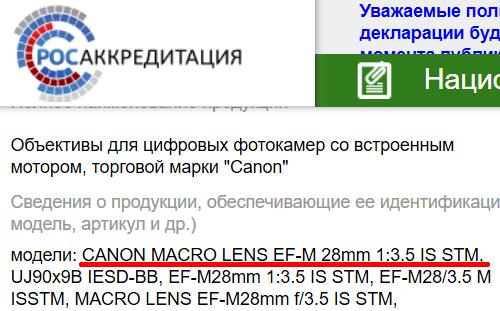 canon_ef-m28macro_register001