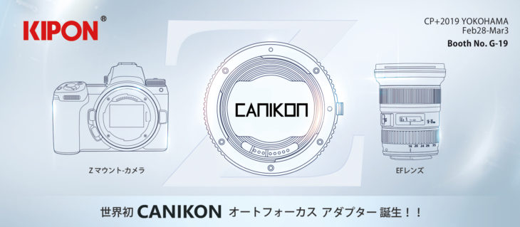 Kipon Will Release World's First CANIKON Autofocus Adapter (so You Can Use EF Lenses On Nikon Z)